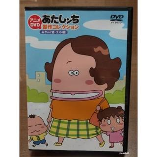 DVD  あたしンち  傑作コレクション