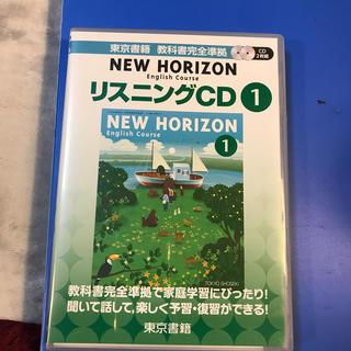 トウキョウショセキ(東京書籍)のNEW HORIZON CD 1年 東京書籍(語学/参考書)