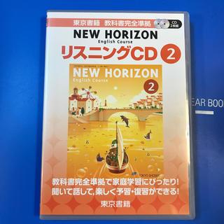 トウキョウショセキ(東京書籍)のNEW HORIZON CD 2年 東京書籍(語学/参考書)