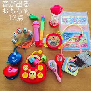 アンパンマン - 【13点】音が出るおもちゃ 楽器 うーたん アンパンマン 鈴 笛 お出かけ
