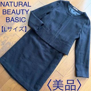 NATURAL BEAUTY BASIC - ♡ナチュラルビューティーベーシック♡ツイードスーツ フォーマル セレモニー ママ