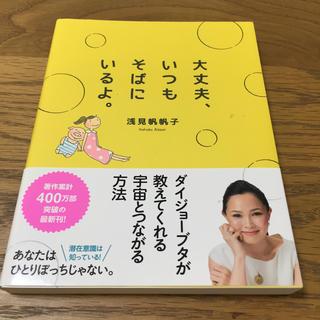 角川書店 - 大丈夫、いつもそばにいるよ。 / 浅見帆帆子