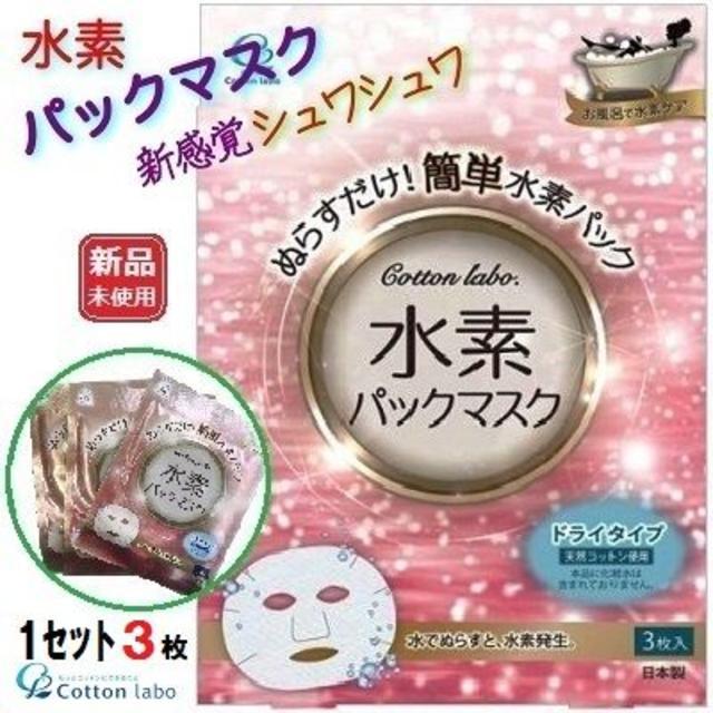 ミノン フェイス マスク - 新感覚のフェイスパックマスク☆水素パックマスク☆1セット(3枚)の通販