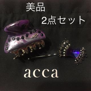 acca - acca アッカ☆美品2点セット☆25周年クリップ&キューバンカーニバルヘアピン