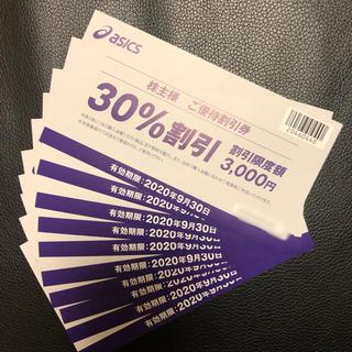 アシックス株主優待券 (30%OFF)10枚
