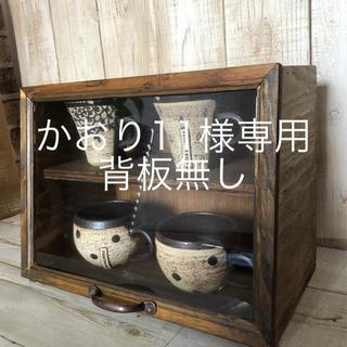 かおり11様専用 お家カフェ ガラス1枚扉ショーケース(家具)