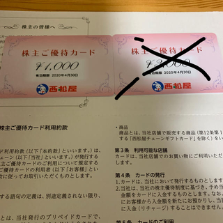 西松屋 株主優待カード 4000円分