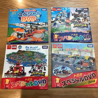マクドナルド - トミカ&プラレール スペシャルDVD 4枚セット