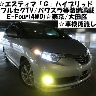 トヨタ - ☆エスティマGハイブリッドE-Four(4WD)装備満載!車検後渡し☆東京/大田