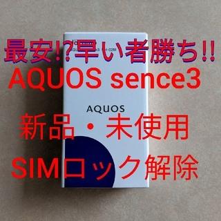 アクオス(AQUOS)のゴールド AQUOS sense3 SH-02M SIM フリー ライトカッパー(スマートフォン本体)