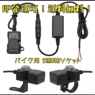 バイク USB 充電器