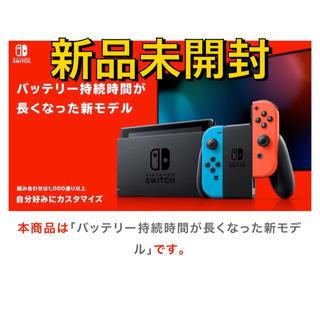 Nintendo Switch - 【新品 未開封】ニンテンドースイッチ 本体