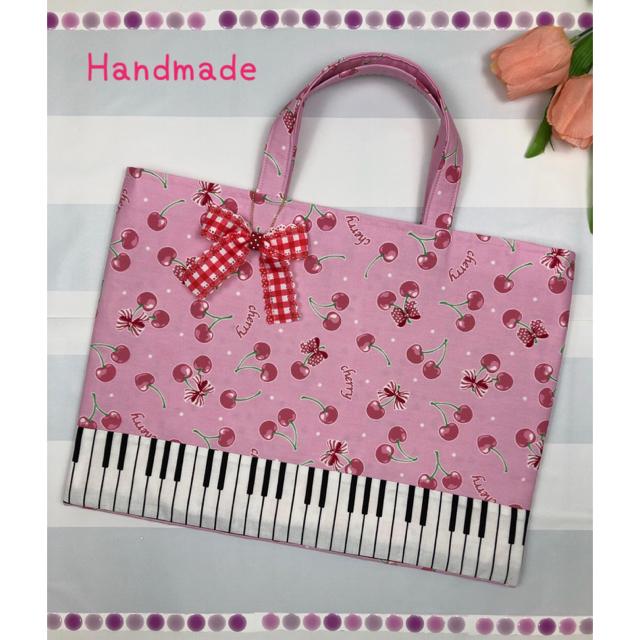 さくらんぼ☆ピンク☆レッスンバッグ☆ピアノ☆絵本バッグ キッズ/ベビー/マタニティのこども用バッグ(レッスンバッグ)の商品写真