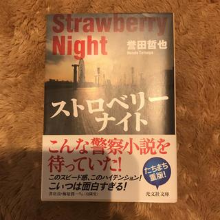コウブンシャ(光文社)のストロベリーナイト(文学/小説)