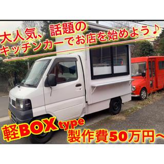 《業界最安値》軽BOXキッチンカー オーダー製作50万円〜遂に実現‼︎ 川口市
