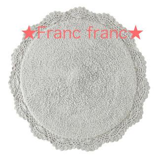 Francfranc - 【新品タグ付き】フランフラン マット IKEA 無印 ザラホーム
