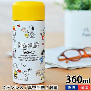 PEANUTS - 新品!スヌーピー ステンレスボトル 水筒