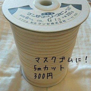 グンゼ(GUNZE)のウーリースピンテープ ホワイト系 白系 5メートル(各種パーツ)