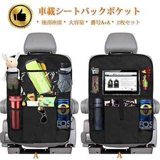 ブラック番号A+A - 2枚シートバックポケット 車用収納ポケット キックガード