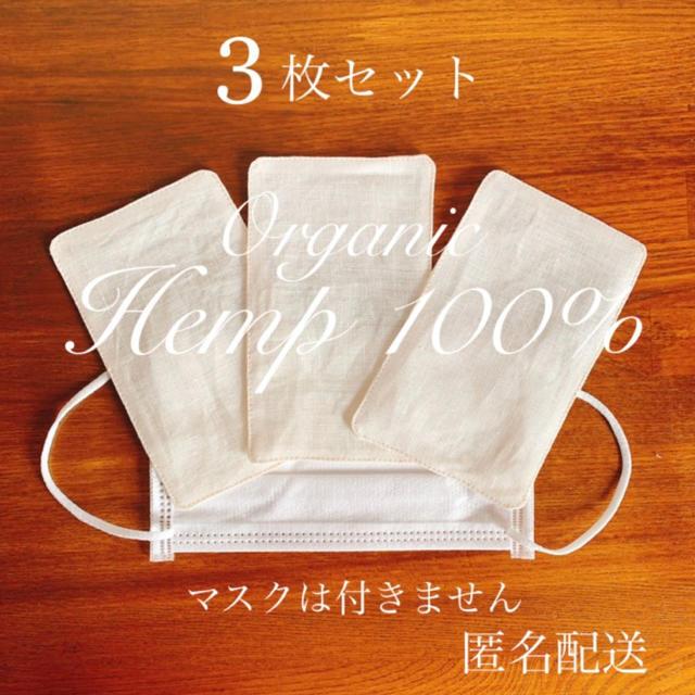 【新着】麻(オーガニックヘンプ)100% インナーマスク 3枚セットの通販