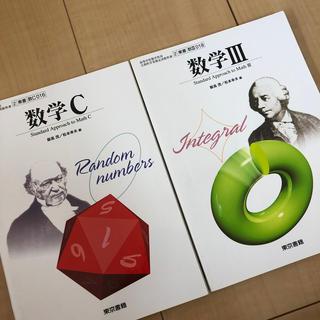 トウキョウショセキ(東京書籍)の数学C 数学Ⅲ (語学/参考書)