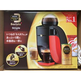 ネスレ(Nestle)のネスカフェ ゴールドブレンド バリスタ シンプル ネスレ(コーヒーメーカー)