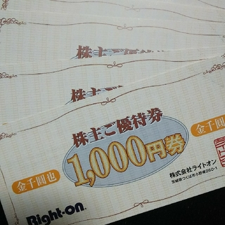 Right-on - ライトオン株主優待券¥5000