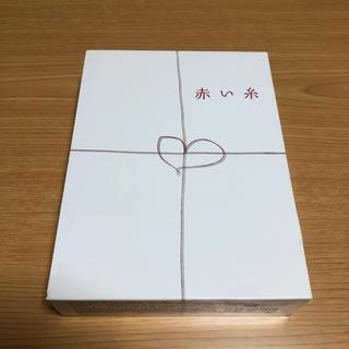 赤い糸 DVD-BOX 国内正規品 特典映像DISC 南沢奈央 溝端淳平(TVドラマ)