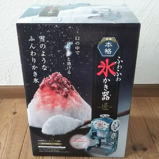 ドウシシャ(ドウシシャ)の新品  ドウシシャ 電動本格ふわふわ氷かき器     かき氷器(調理機器)