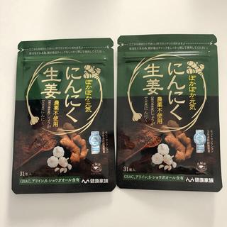 健康家族 にんにく生姜 353mg×31粒入 2袋セット 新品未使用