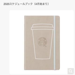スターバックスコーヒー(Starbucks Coffee)のスターバックス☆スケジュールブック(カレンダー/スケジュール)