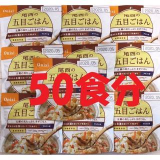 非常食 五目ごはん 50食分 アルファ米 五目御飯(インスタント食品)