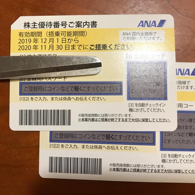 ANA(全日本空輸)(エーエヌエー(ゼンニッポンクウユ))のANA株主優待券 チケットの優待券/割引券(その他)の商品写真