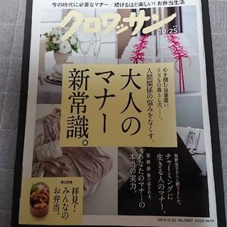 クロワッサン 2019年 10/25号(その他)