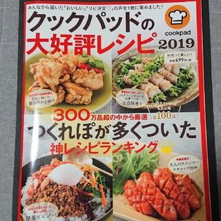 クックパッドの大好評レシピ 2019(料理/グルメ)