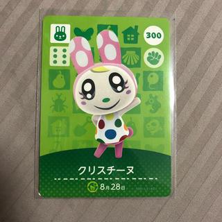 Nintendo Switch - まろん様専用 どうぶつの森 amiiboカード クリスチーヌ