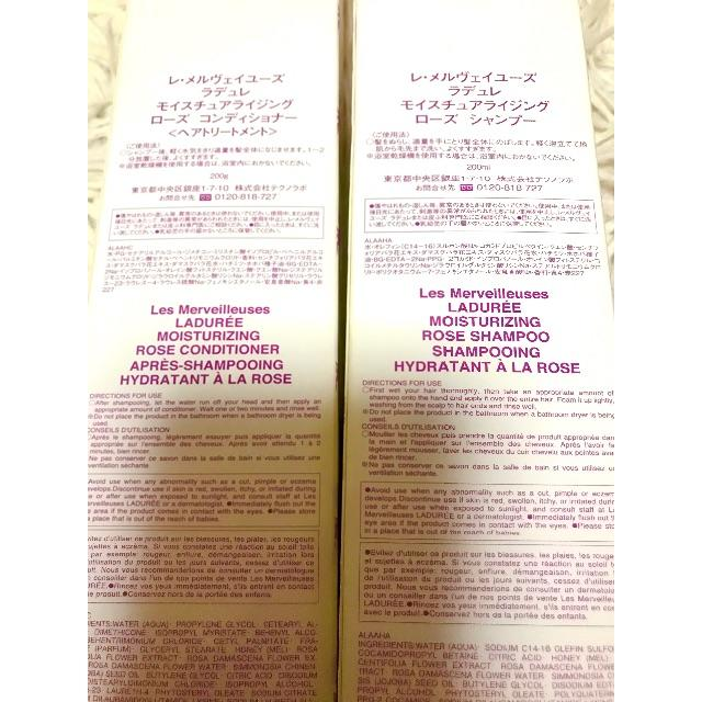 Les Merveilleuses LADUREE(レメルヴェイユーズラデュレ)のレ・メルヴェイユーズ ラデュレ コスメ/美容のヘアケア/スタイリング(シャンプー/コンディショナーセット)の商品写真
