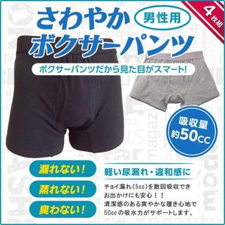尿漏れパンツ・失禁パンツ Lサイズ【2色4枚組】/ 男性用 ちょい漏れトランクス(ボクサーパンツ)