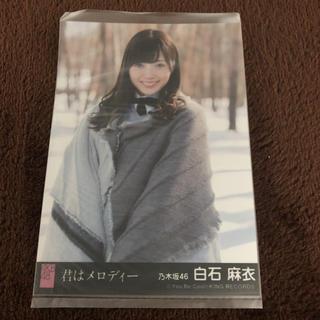 乃木坂46 - 乃木坂46 白石麻衣 君はメロディー 劇場盤 生写真