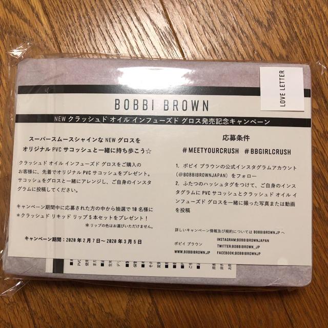 BOBBI BROWN(ボビイブラウン)のボビイブラウン ノベルティポーチ コスメ/美容のコスメ/美容 その他(その他)の商品写真