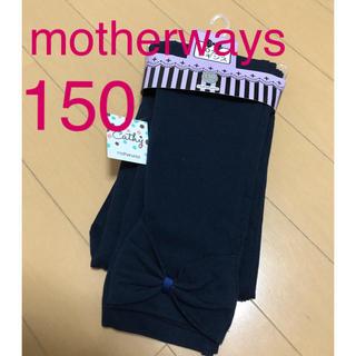 motherways - 新品 マザウェイズ レギンス 150 ネイビー リボン