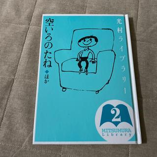 専用です*  光村ライブラリ- 第2巻(絵本/児童書)