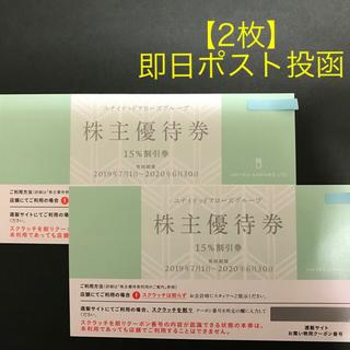 UNITED ARROWS - ユナイテッドアローズ株主優待券 【2枚】