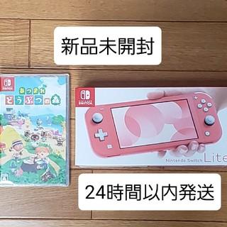 Nintendo Switch - (新品未開封) 任天堂スイッチライト コーラル & どうぶつの森 セット