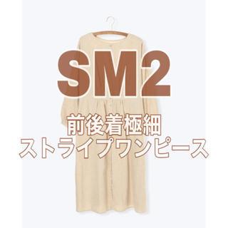 SM2 - 【 SM2 】前後着極細ストライプワンピース