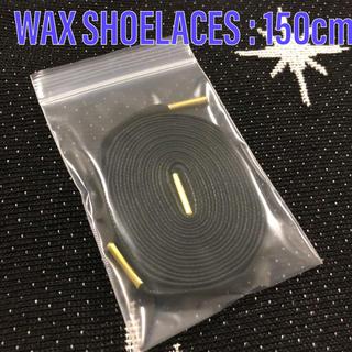 ナイキ(NIKE)の【150cm】DRESS WAXED SHOELACES BLACK×GOLD(スニーカー)
