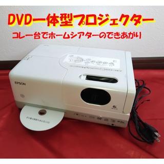 EPSON - ■送料込■DVD内蔵プロジェクター、エプソンEH-DM2