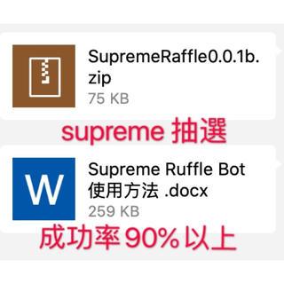 Supreme - supreme raffle シュプリーム抽選BOT
