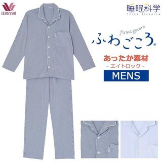 ワコール(Wacoal)のワコール メンズ 睡眠科学 ふわごころ 綿100% 長袖パジャマ(その他)