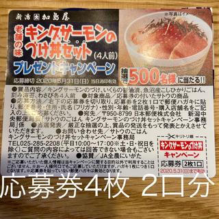 キングサーモンづけ丼セットプレゼントキャンペーン